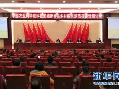 中国农科院积极推动新乡县乡村振兴示范县建设