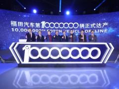 福田汽车拿下全球首个千万辆引领X世代