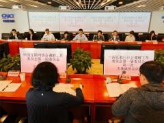 中国互联网协会调解工作委员会在京成立