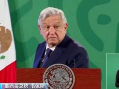 """墨西哥向美国发外交照会 墨西哥总统:美国在资助""""政变策划者"""""""