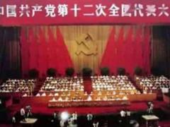 【党史学习教育】第七章-伟大的历史转折和中国特色社会主义的开创
