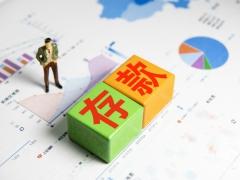 央行推出存款利率自律机制能产生哪些金融功效?