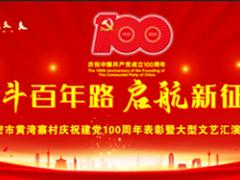 新密市黄湾寨村党总支庆祝建党100周年大型文艺汇演将于6月30日唱响黄湾寨