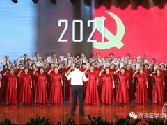 恰是百年风华 菏泽医学专科学校举办庆祝中国共产党成立100周年文艺汇演