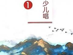 首部《中国民歌少儿唱》演唱曲集出版发行