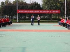 大港油田勘探开发研究院举办职工趣味运动会
