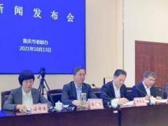 重庆基本养老保险参保人数达2370.2万人 参保率超95%