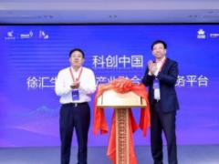 科创中国-徐汇生命健康产业融合节点服务平台成立
