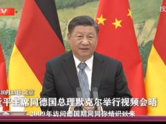 视频丨习近平回忆默克尔对华交往:能感觉到你对中国的兴趣